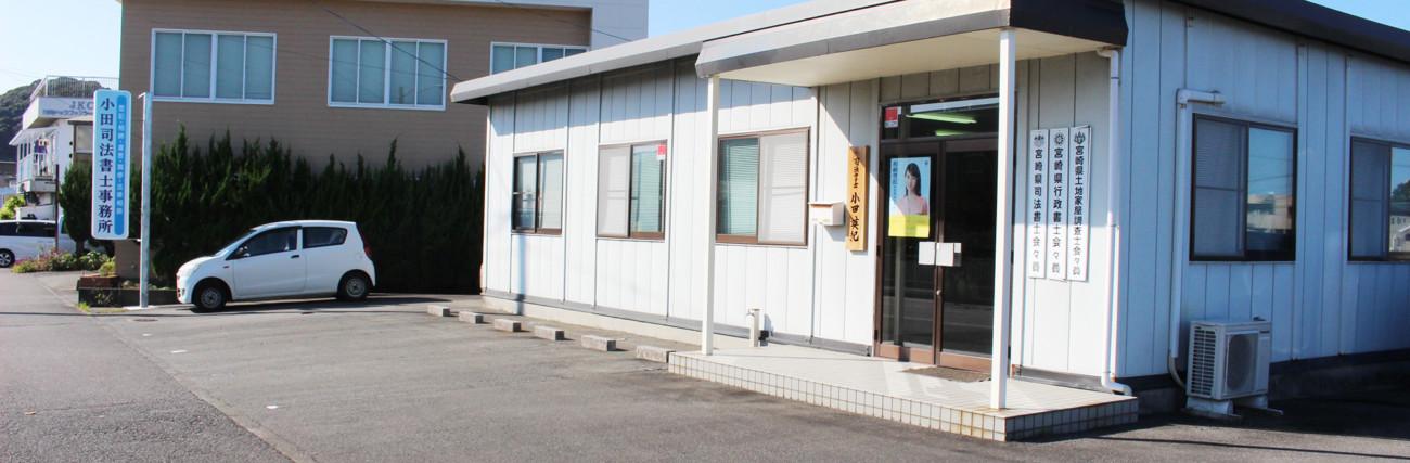 小田司法書士事務所 画像